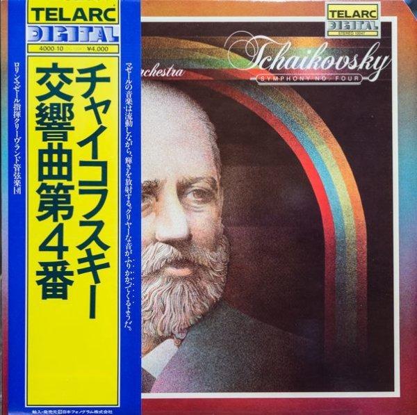 画像1: ロリン・マゼール指揮/チャイコフスキー:交響曲第4番ヘ長調作品36 (1)