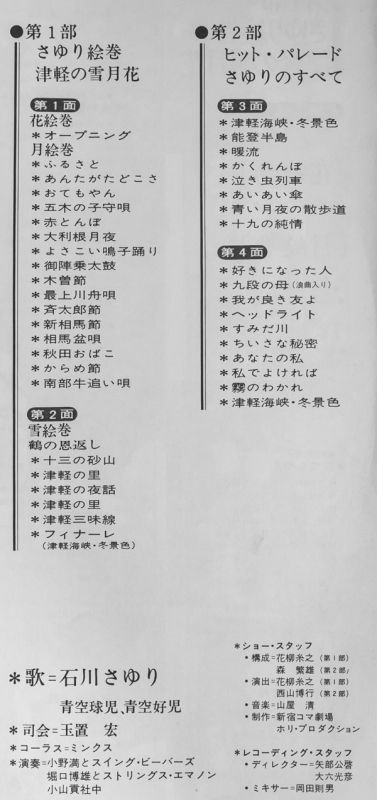 石川さゆり/デビュー五周年記念...